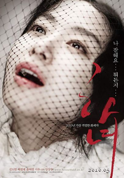 the housemaid cinema coreano
